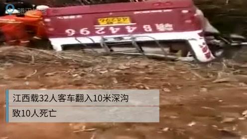 江西载32人客车翻入10米深沟致10人死亡