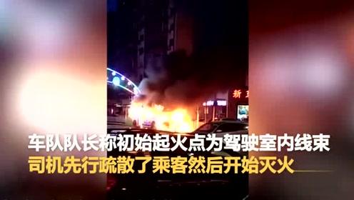 哈尔滨一辆公交车突然起火 消防员及时赶到将火扑灭
