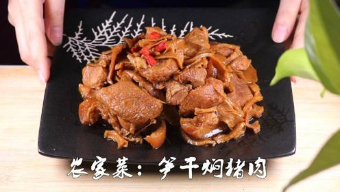 农村竹笋这样吃一整年都不会坏,拿来炖肉实在太香了,上桌就抢光