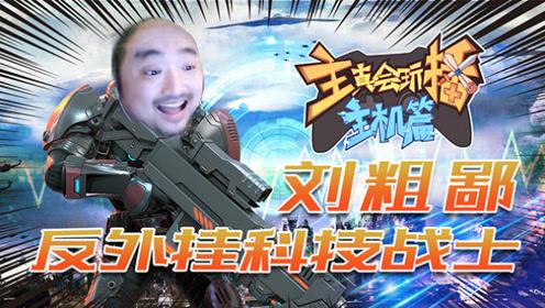 主播真会玩主机篇26: 反科技战士刘粗鄙!