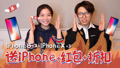 送你iPhoneX,还有史无前例疯狂折扣!一年就这一次