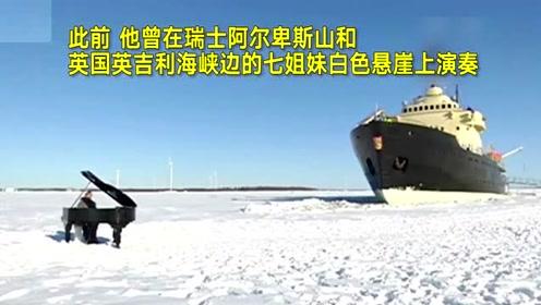 孤独的钢琴家!一个人波罗的海冰面上演奏