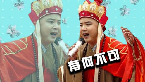 唐僧激情献唱《有何不可》,一起来倾听他的心事