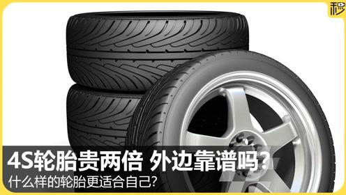 4S轮胎贵两倍 外面换靠谱吗?我应该换什么型号丨爱车急诊室