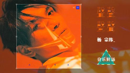音乐鲜场:2018杨宗纬巡唱北京站生日专场起航,娄艺潇任特约嘉宾二度莅临