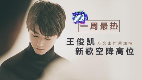 YOUNG榜2018年第14期:王俊凯新歌空降高位