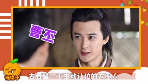郭嘉竟是刘平的大哥?司马懿居然是镖师?真是让人无奈的剧透啊