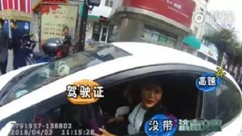 女司机被交警查车后,竟然这样怒怼交警?!