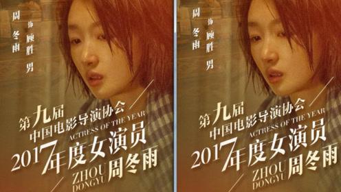 导演协会2017年度奖:周冬雨力压一线女星,获得年度女演员