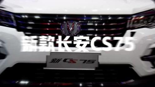 新款长安CS75上市,内饰配置大升级!