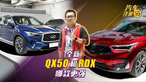 北京车展!全新QX50和RDX哪款更强?