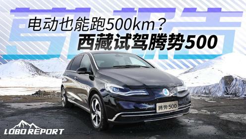 电动也能跑500km?西藏试驾腾势500