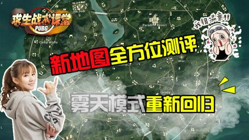 求生战术课堂番外篇:新地图全方位测评 雾天模式重新回归!