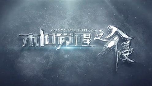《末世觉醒之入侵》3D巨制来袭,人性终极考验,为生存而战!