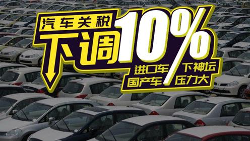7月1日起汽车整车及零部件进口关税将降低