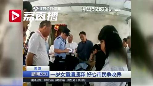 南京一岁女童遭遗弃 好心市民争收养
