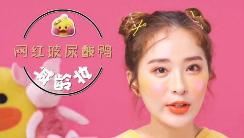 超可爱的网红玻尿酸鸭减龄妆,欢度六一儿童节萌翻全场