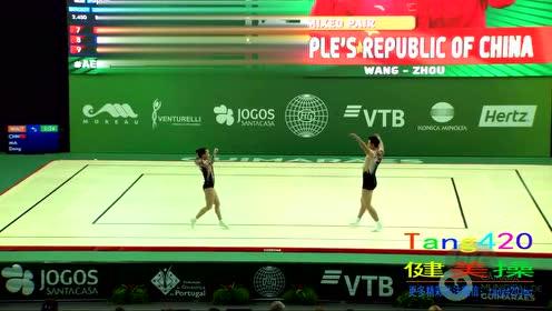 2018健美操世锦赛中国混双