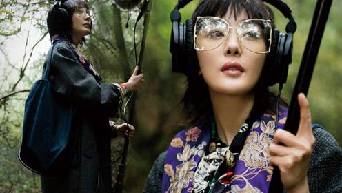 杨幂潮酷化身心灵捕手 且听风吟记录自然之声