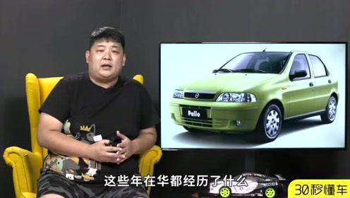 菲亚特品牌或将再次退出中国市场
