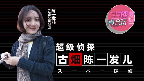 主播真会玩女神篇#48:超级侦探古田陈一发儿!