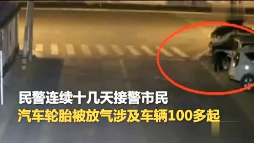 渭南男子给他人汽车放气涉及100多辆 只因家庭矛盾想撒气