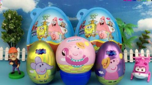 超级飞侠拆小猪佩奇玩具蛋 海绵宝宝奇趣蛋