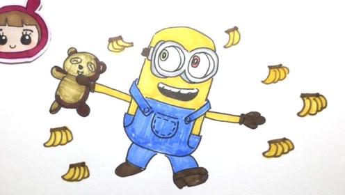 可乐姐姐学画画-小黄人-小布熊让我们一起吃香蕉吧