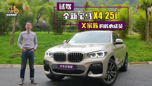 宝马X家族的核心车型是它?试驾全新BMW  X4!