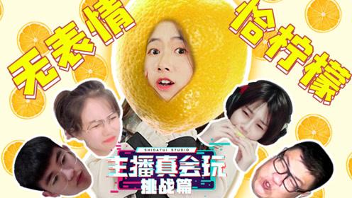 主播真会玩挑战篇 01:无表情恰柠檬