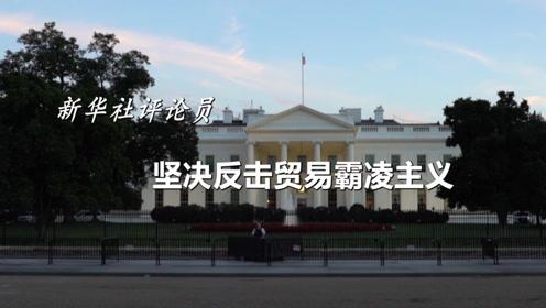 新华社评论员:坚决反击贸易霸凌主义