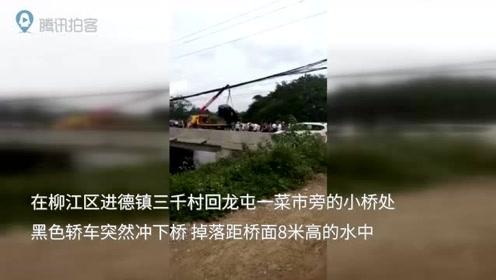 轿车突然冲下桥快速沉入水中 司机机智爬出驾驶室游上岸逃过一劫