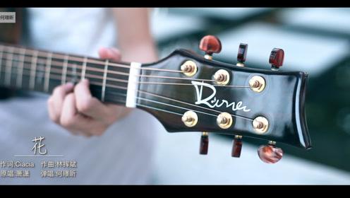 何璟昕吉他弹唱《花》