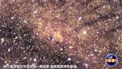 银河系中心是啥?科学家们:是这个恐怖的东西!-