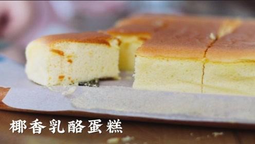 能与xx爷爷pk的口感轻盈松软的椰香乳酪蛋糕