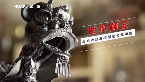 麻坡关圣宫,马来西亚华人小城的世界狮王