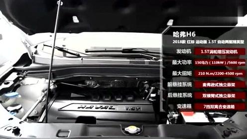 哈弗H6 18款红标 运动版 1.5T 自动精英!