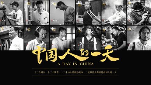 12个时辰、12座城市、12个动人的暖心故事,为你讲述中国人的一天