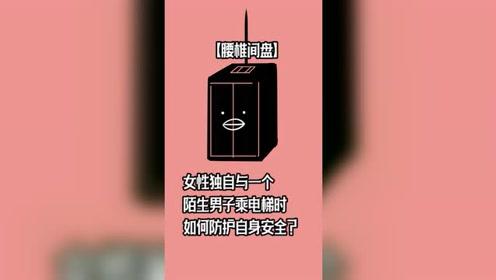 这是女生独自乘坐电梯时的安全防护指南