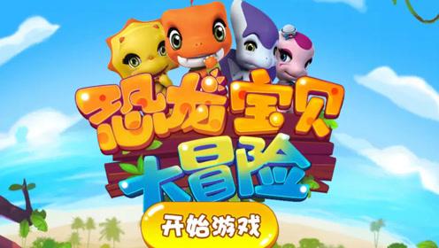 恐龙救援队游戏 01集 神奇宝贝大冒险