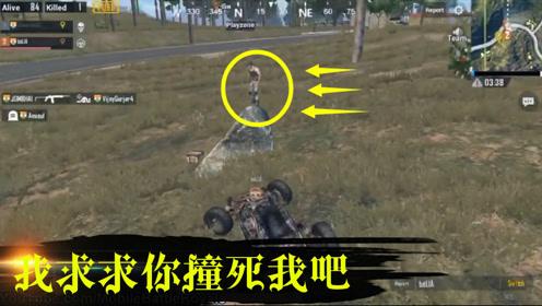 绝地求生刺激战场:一个一无所有的玩家,我有车有枪最后还给他跑了