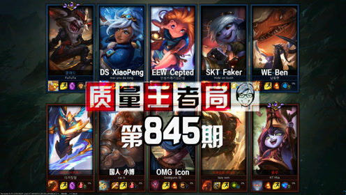 质量王者局845丨Faker, 冷少, 小博, Ben, XiaoPeng, Cepted