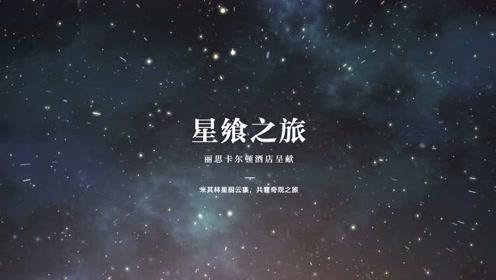 星飨之旅——米其林星厨云集