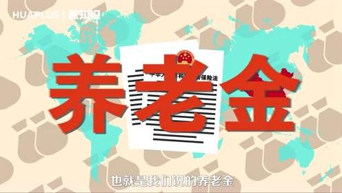 华侨华人如何参加中国社保?中国人在海外可以领养老金吗?