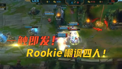 英雄联盟S8:Rookie闪现嘲讽四人!IG一举击溃GRX最后防线!