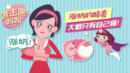 哺乳期涨奶该怎么喂奶?学会这几个方法,宝宝妈妈都健康!
