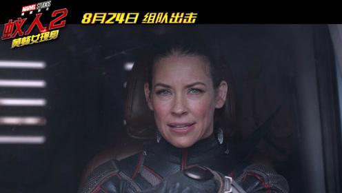 《蚁人2:黄蜂女现身》精彩镜头!刺激追车打戏还能这么玩?!
