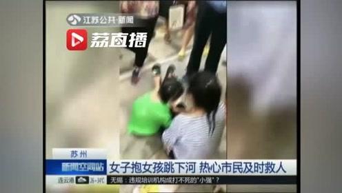 女子吵架后抱女儿跳河 好心人一手一个救起母女俩