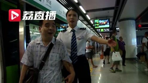 我是你的眼:视障者不敢坐地铁 地铁员工坚持送他进出站