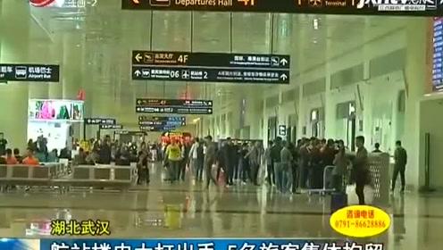 航站楼内大打出手 5名旅客集体拘留